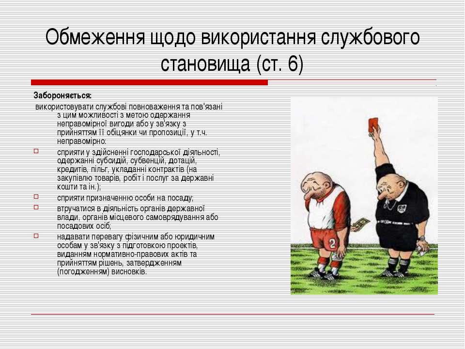 Обмеження щодо використання службового становища (ст. 6) Забороняється: викор...