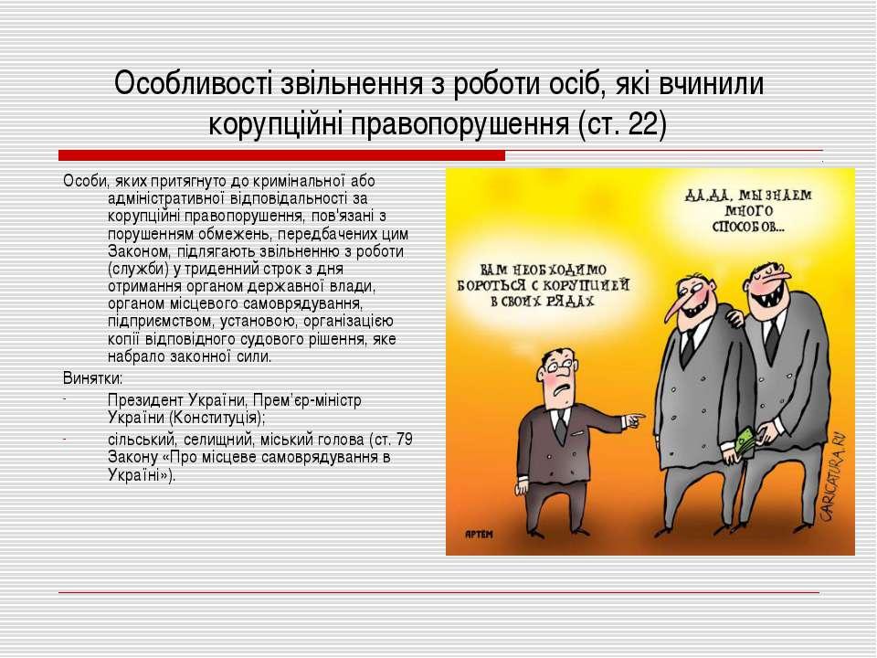 Особливості звільнення з роботи осіб, які вчинили корупційні правопорушення (...