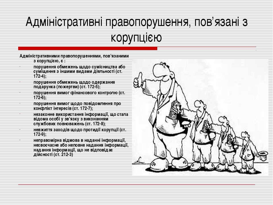 Адміністративні правопорушення, пов'язані з корупцією Адміністративними право...
