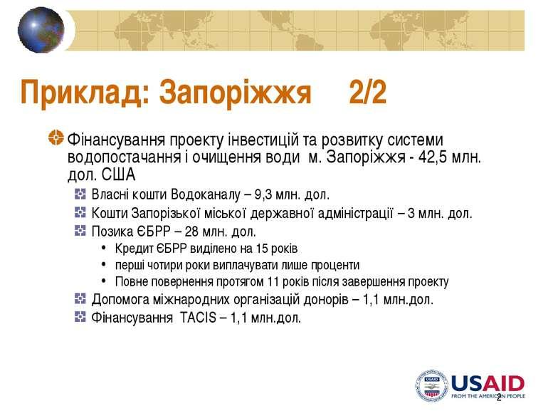 * Приклад: Запоріжжя 2/2 Фінансування проекту інвестицій та розвитку системи ...