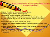 В цих словах склади великі букви справа наліво і знайдеш назви казок. 1.Катя,...