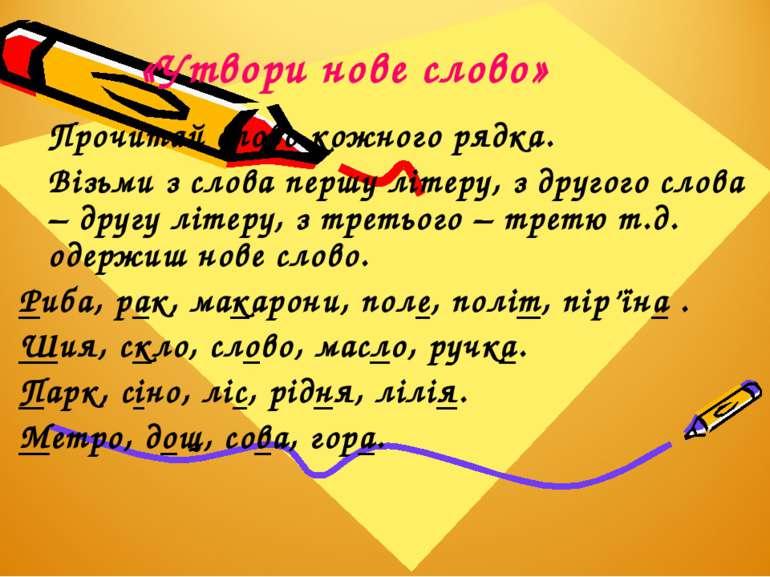 «Утвори нове слово» Прочитай слово кожного рядка. Візьми з слова першу літеру...