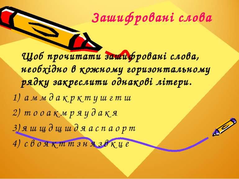 Зашифровані слова Щоб прочитати зашифровані слова, необхідно в кожному горизо...