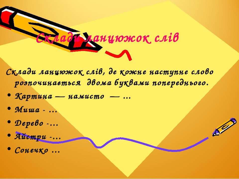 Склади ланцюжок слів Склади ланцюжок слів, де кожне наступне слово розпочинає...
