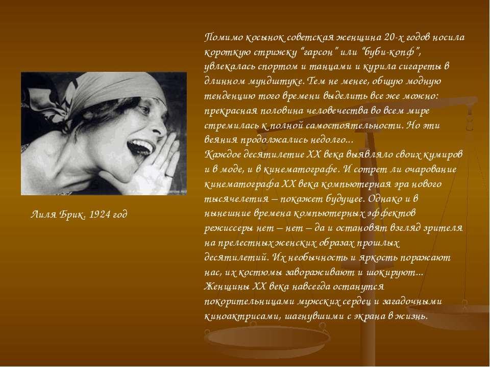 Лиля Брик. 1924 год Помимо косынок советская женщина 20-х годов носила коротк...