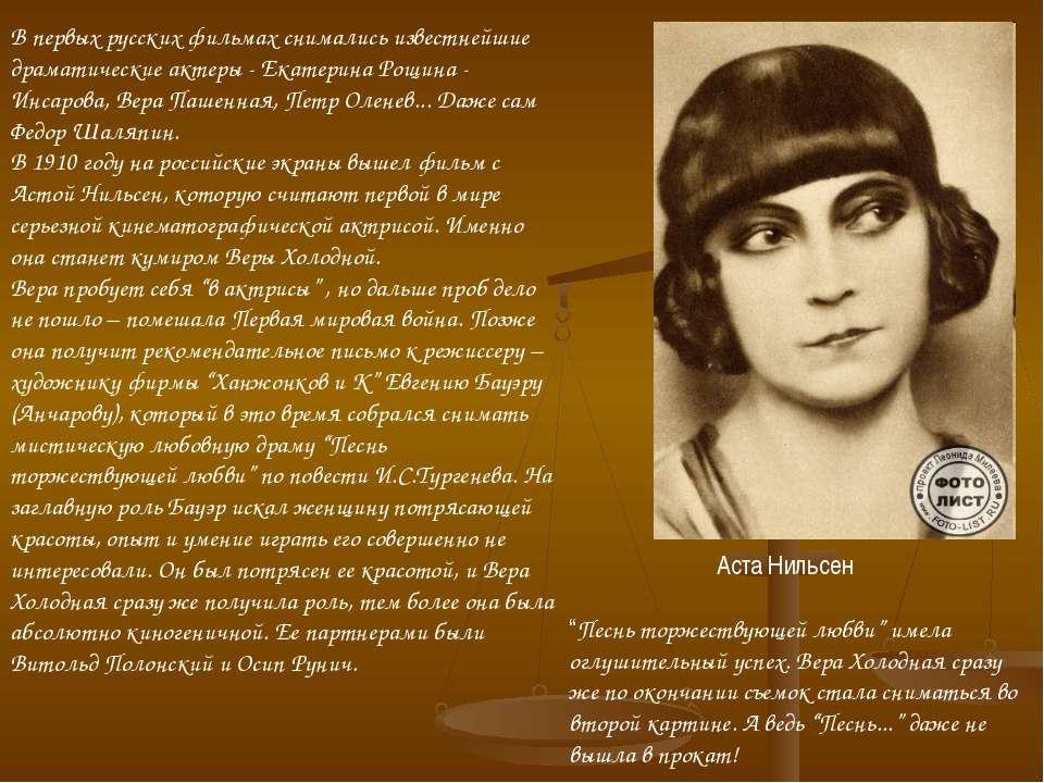 В первых русских фильмах снимались известнейшие драматические актеры - Екатер...