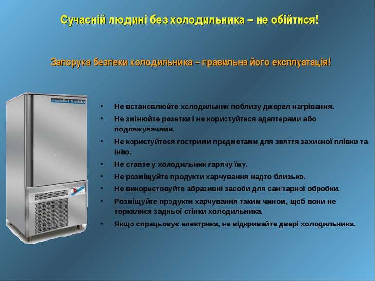 Не встановлюйте холодильник поблизу джерел нагрівання. Не змінюйте розетки і ...
