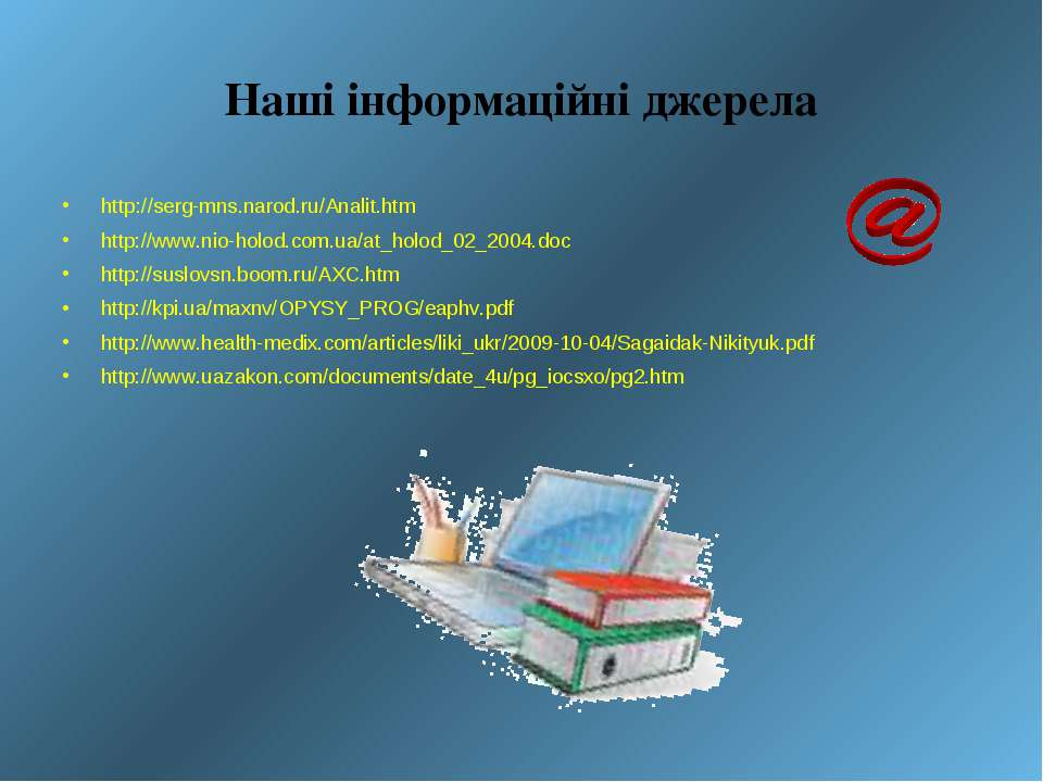Наші інформаційні джерела http://serg-mns.narod.ru/Analit.htm http://www.nio-...