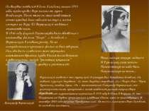 Он впервые появился в доме Холодных осенью 1915 года, когда привез Вере письм...