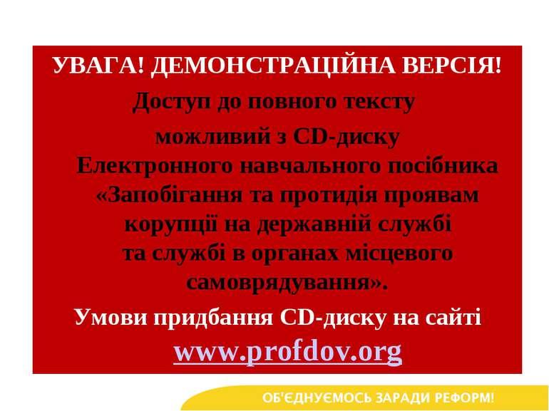 УВАГА! ДЕМОНСТРАЦІЙНА ВЕРСІЯ! Доступ до повного тексту можливий з CD-диску Ел...