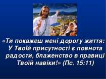 «Ти покажеш мені дорогу життя: У Твоїй присутності є повнота радости, блаженс...