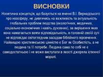 Нооетична концепція, що базується на вченні В.І. Вернадського про ноосферу, н...