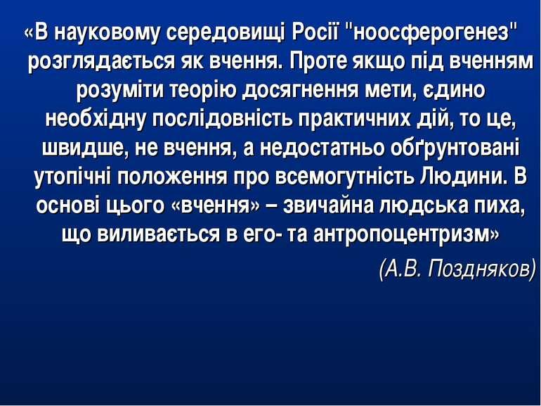 """«В науковому середовищі Росії """"ноосферогенез"""" розглядається як вчення. Проте ..."""