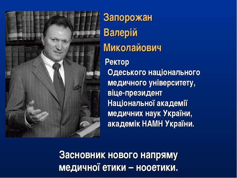 Запорожан Валерій Миколайович Ректор Одеського національного медичного універ...