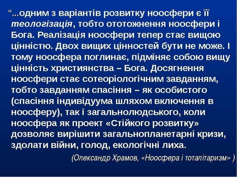 """""""…одним з варіантів розвитку ноосфери є її теологізація, тобто ототожнення но..."""
