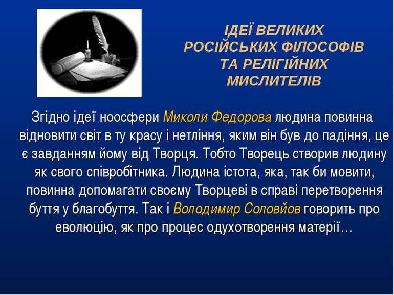 Згідно ідеї ноосфери Миколи Федорова людина повинна відновити світ в ту красу...
