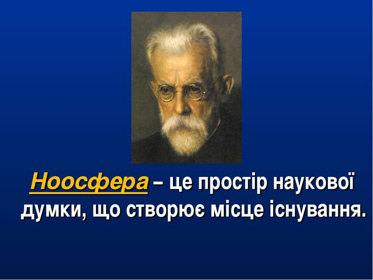 Ноосфера − це простір наукової думки, що створює місце існування.