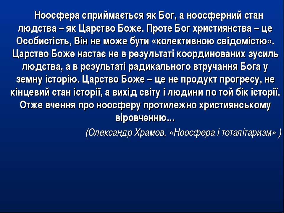 Ноосфера сприймається як Бог, а ноосферний стан людства – як Царство Боже. Пр...