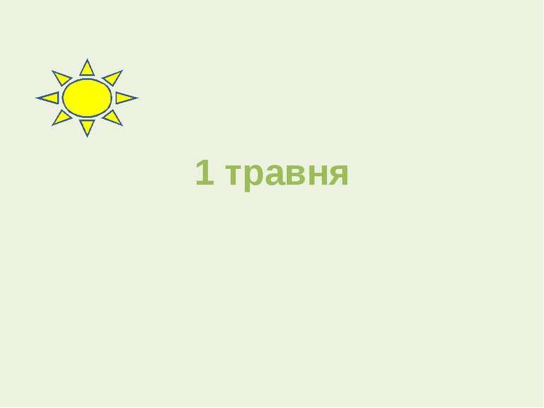 1 травня User - null