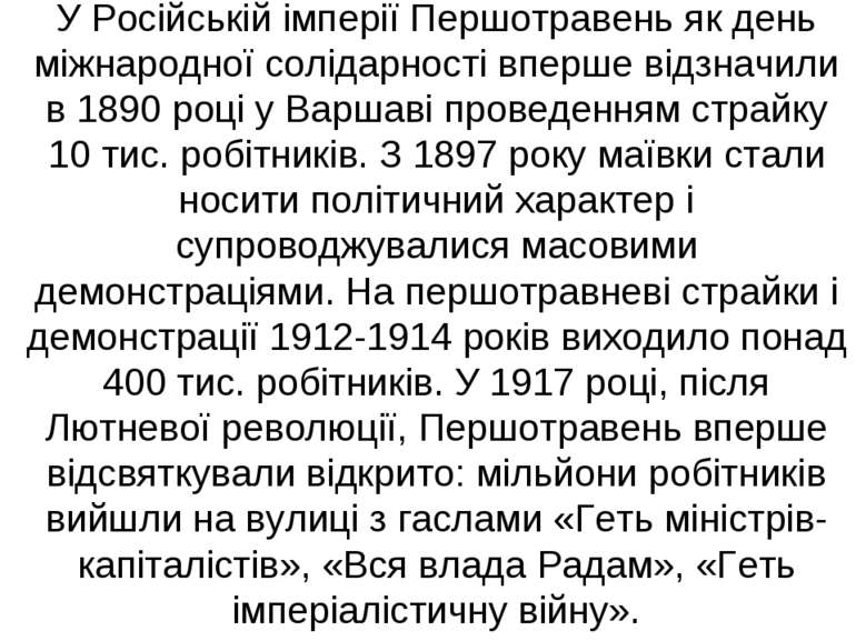 У Російській імперії Першотравень як день міжнародної солідарності вперше від...