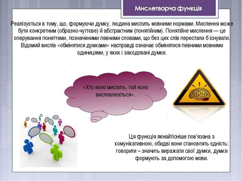 Реалізується в тому, що, формуючи думку, людина мислить мовними нормами. Мисл...