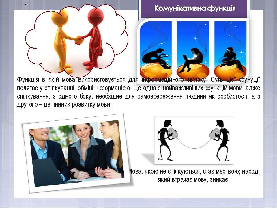 Функція в якій мова використовується для інформаційного зв'язку. Суть цієї фу...