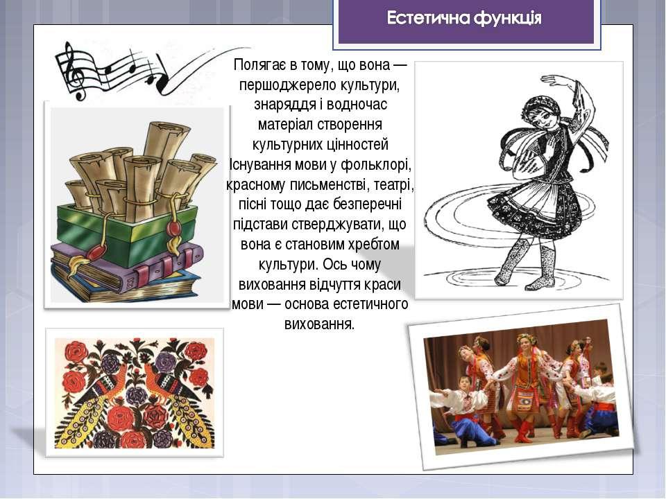 Полягає в тому, що вона — першоджерело культури, знаряддя і водночас матеріал...