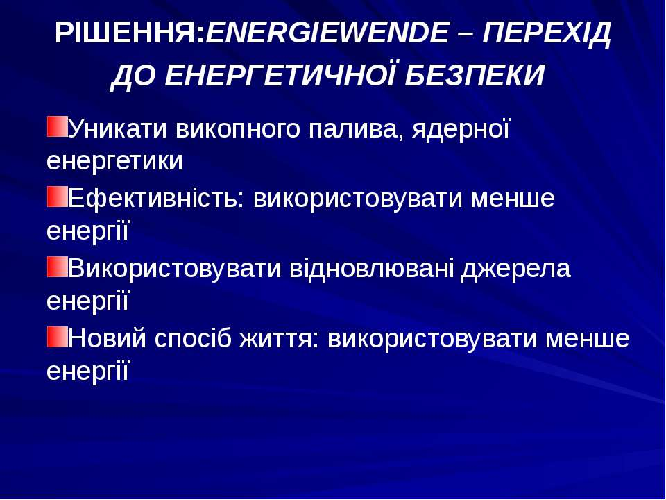 РІШЕННЯ:ENERGIEWENDE – ПЕРЕХІД ДО ЕНЕРГЕТИЧНОЇ БЕЗПЕКИ Уникати викопного пали...