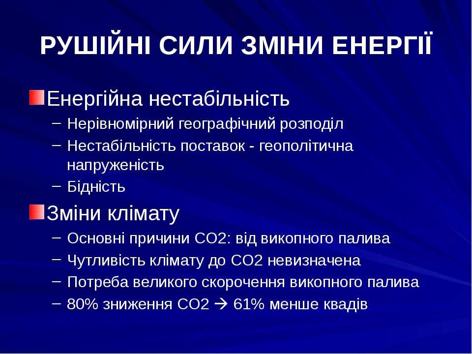 РУШІЙНІ СИЛИ ЗМІНИ ЕНЕРГІЇ Енергійна нестабільність Нерівномірний географічни...