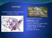 Газопроводи і компресорні станції в США РОЗПОДІЛ • оксидів азоту (NOx) • окис...