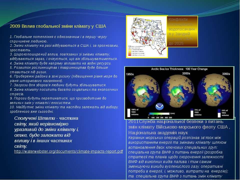 2011Служба національної безпеки з питань змін клімату Військово-морського фло...