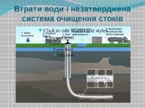 Втрати води і незатверджена система очищення стоків #3 Finally and perhaps mo...