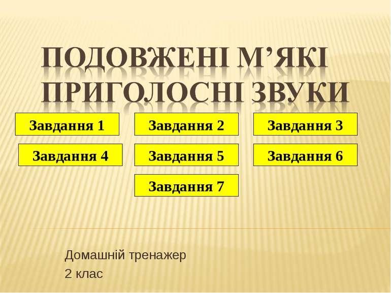 Домашній тренажер 2 клас Завдання 1 Завдання 7 Завдання 4 Завдання 5 Завдання...