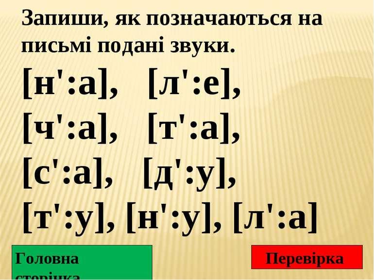 Запиши, як позначаються на письмі подані звуки. [н':а], [л':е], [ч':а], [т':а...