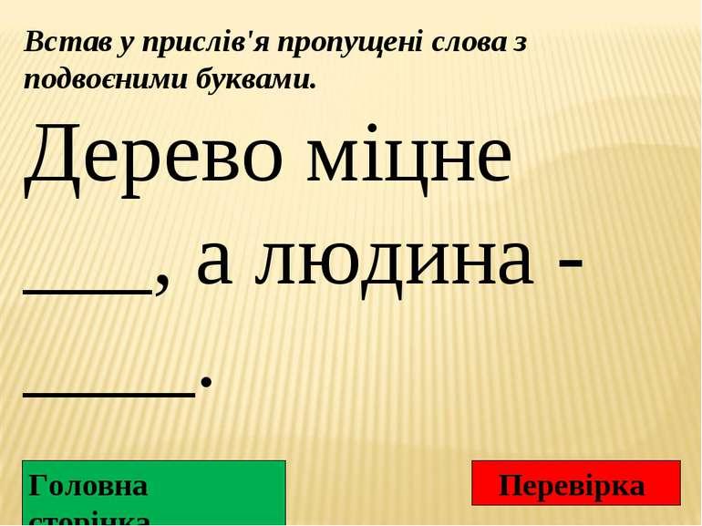 Встав у прислів'я пропущені слова з подвоєними буквами. Дерево міцне ___, а л...