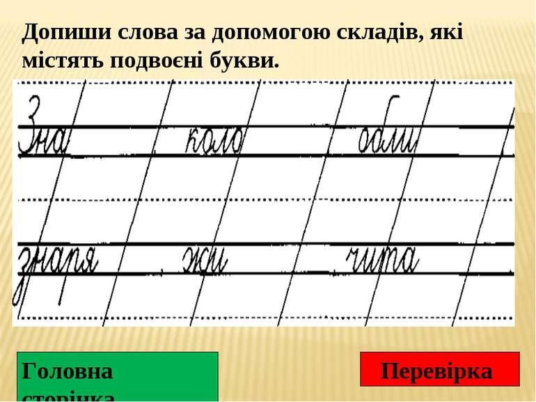 Допиши слова за допомогою складів, які містять подвоєні букви. Головна сторін...