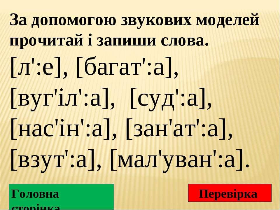 За допомогою звукових моделей прочитай і запиши слова. [л':е], [багат':а], [в...