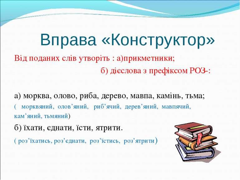 Від поданих слів утворіть : а)прикметники; Від поданих слів утворіть : а)прик...