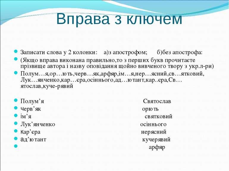 Записати слова у 2 колонки: а)з апострофом; б)без апострофа: Записати слова у...
