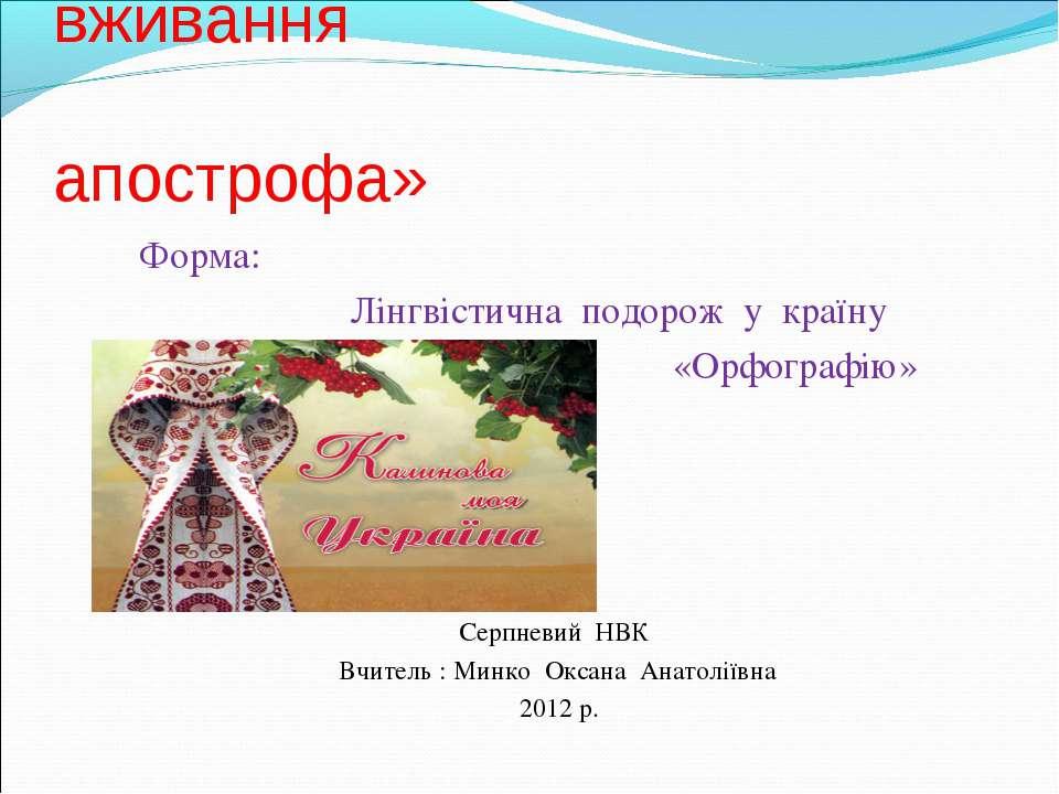 Форма: Форма: Лінгвістична подорож у країну «Орфографію» Серпневий НВК Вчител...