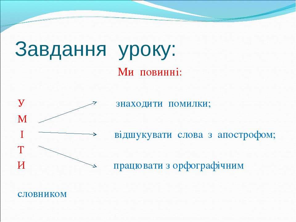Ми повинні: Ми повинні: У знаходити помилки; М І відшукувати слова з апостроф...