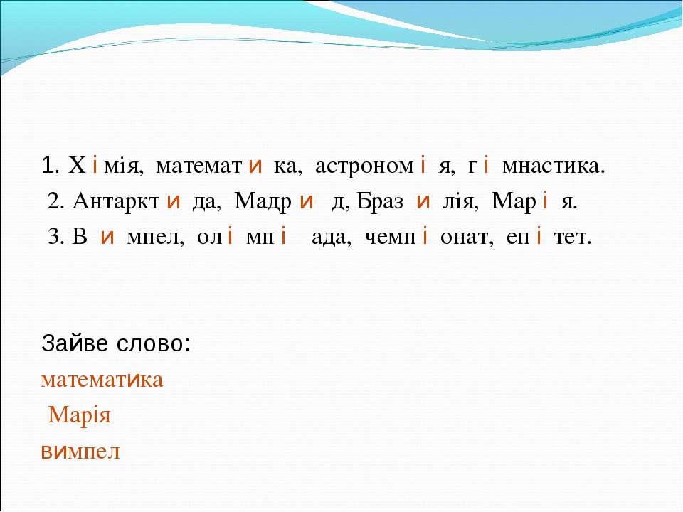 1. Х і мія, математ и ка, астроном і я, г і мнастика. 2. Антаркт и да, Мадр и...