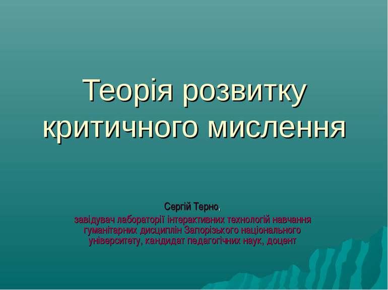 Теорія розвитку критичного мислення Сергій Терно, завідувач лабораторії інтер...