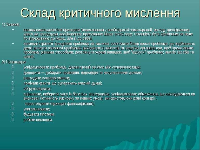 Склад критичного мислення 1) Знання: загальнометодологічні принципи (перекона...