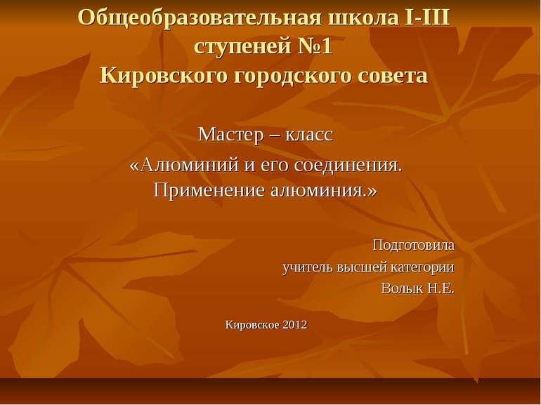 Общеобразовательная школа I-III ступеней №1 Кировского городского совета Маст...
