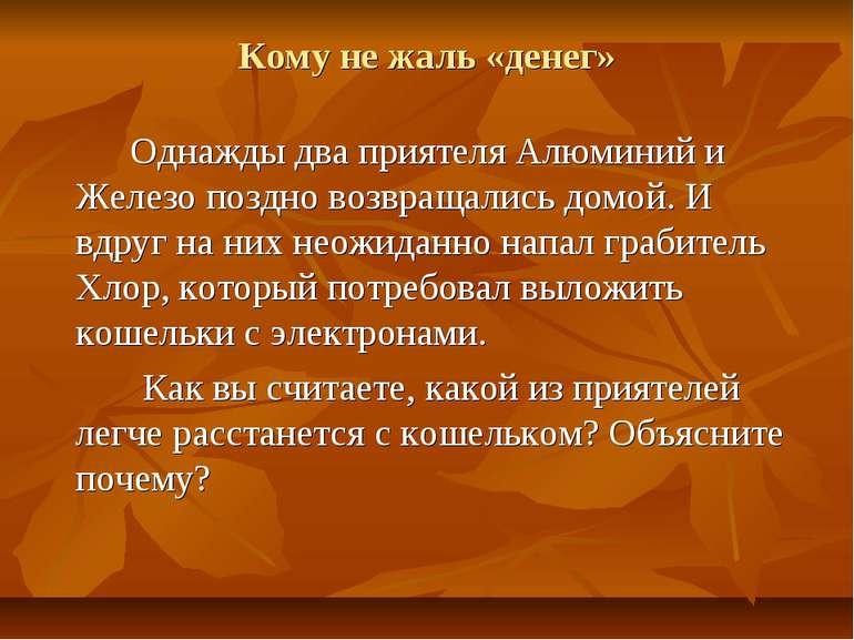 Кому не жаль «денег» Однажды два приятеля Алюминий и Железо поздно возвращали...