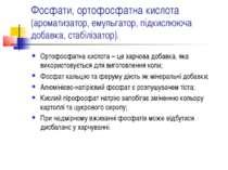 Фосфати, ортофосфатна кислота (ароматизатор, емульгатор, підкислююча добавка,...