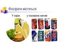 Фосфати містяться У сирах у газованих напоях