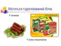 Міститься гідролізований білок У сосисках У супах-концентратах