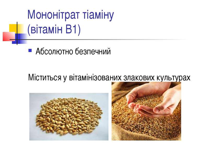 Мононітрат тіаміну (вітамін В1) Абсолютно безпечний Міститься у вітамінізован...